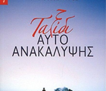 π. Φιλόθεος Φάρος : «Ταξίδι Αυτοανακάλυψης»