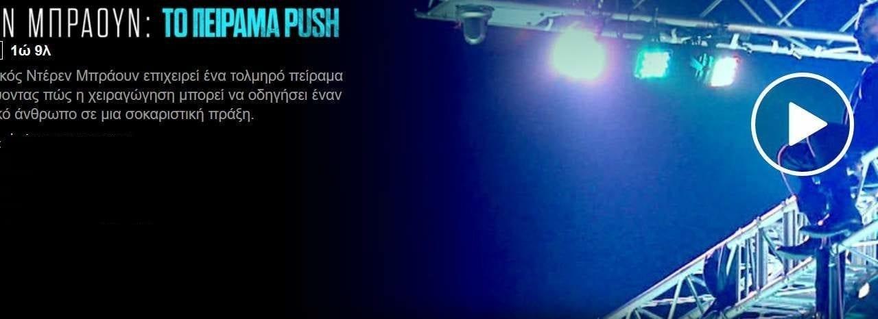 Το Πείραμα Push